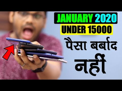 Top 5 Best Smartphones Under 15000 In January 2020 बर्बाद?