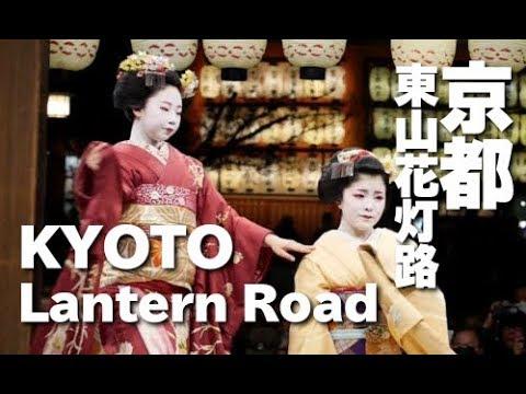 KYOTO JAPAN 京都観光・東山花灯路 Kyoto Higashiyama Hanatouro  (Flower & Lantern Road Festival)