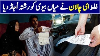 E-Challan Caused Big Trouble for Couple | Neo News