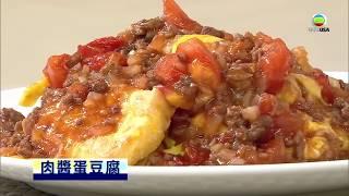 創意家常菜  肉醬蛋豆腐 - 睇片學煮餸
