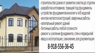 Строительство домов - под ключ Таганрог: заказать(Строительство домов под ключ Таганрог 8-909-439-90-37 - строительство домов от разметки участка до отделки - разра..., 2016-01-03T16:34:38.000Z)