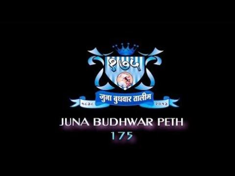 Shivjayanti Juna Budhwar Peth Kolhapur  2018 ???? ||Sound Maza||