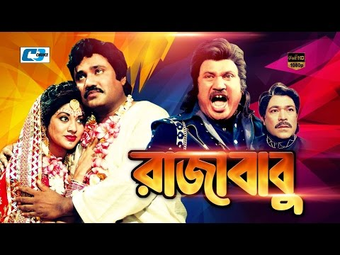 Raja Babu | Bangla Full Movie | Jashim | Bobita | Ahmed Shorif | Razib