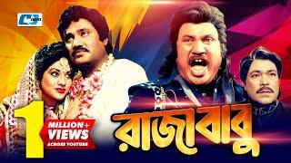 Raja Babu | Bangla Full Movie | Jashim | Bobita | Ahmed Shorif | Razib