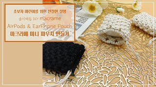 [초보자용] DIY 52 마크라메 '에어팟&이어…
