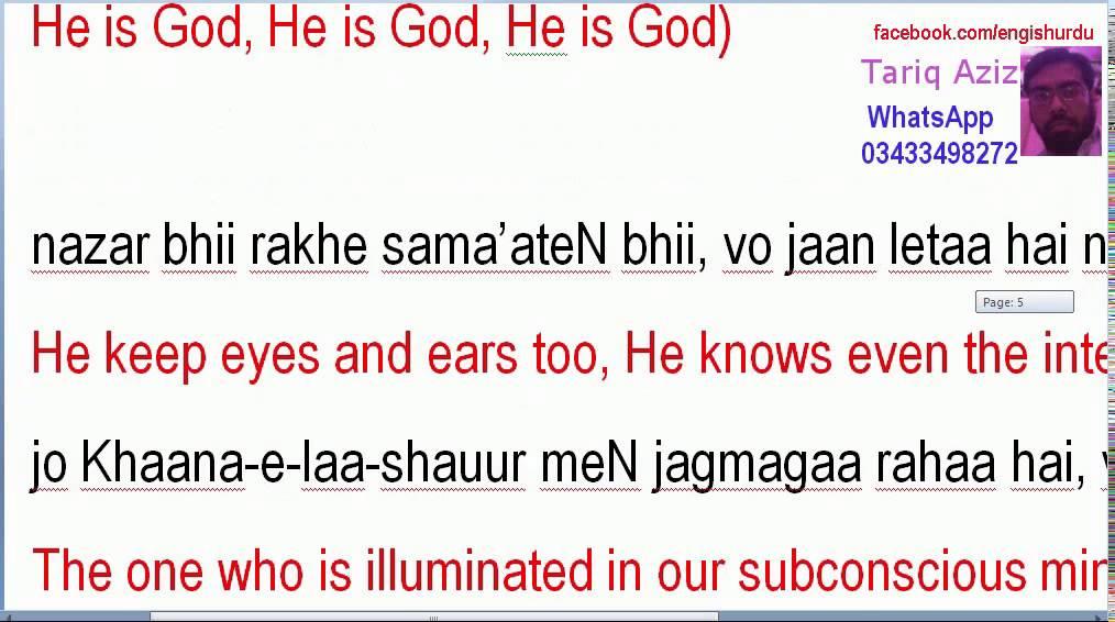Wohi Khuda Hai Lyric Translation In Urdu English