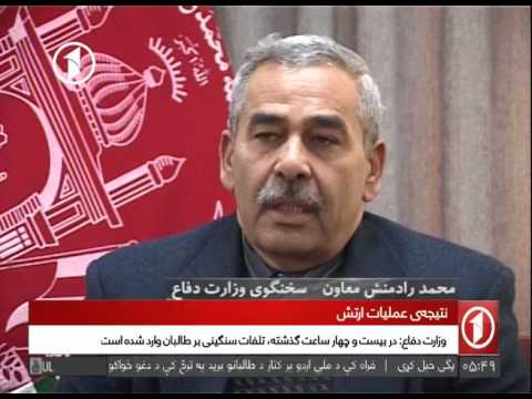 Afghanistan Dari News -17.02.2017 خبرهای افغانستان