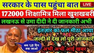 Sikshamitra latest news hindi/Sikshamitra news up/22जनवरी शिक्षामित्र न्यूज़ /Sikshamitra News today