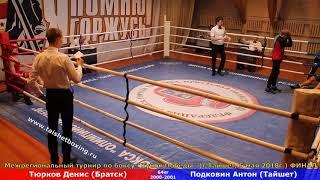 Тюрков Денис (Братск) — Подковин Антон (Тайшет)