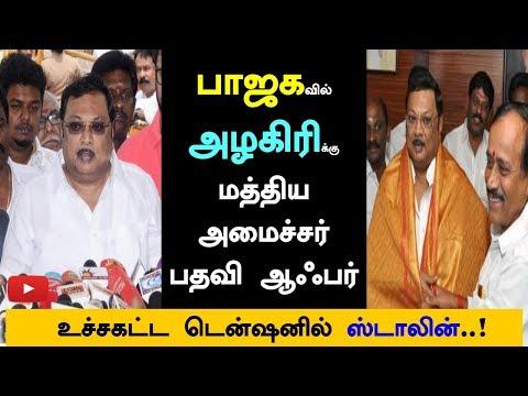 பாஜகவில் மு.க. அழகிரிக்கு மத்திய அமைச்சர் பதவி ஆஃபர் டென்ஷனில் ஸ்டாலின்..! | Alagiri Joins BJP