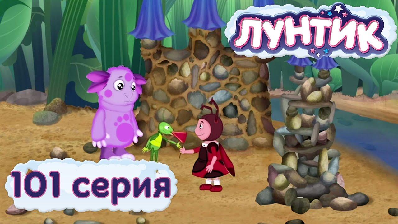 Лунтик и его друзья - 101 серия. Две ...: www.youtube.com/watch?v=qghKxXEJzAg