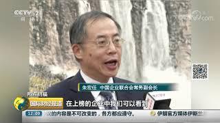 [国际财经报道]热点扫描 2019中国企业500强榜单出炉  CCTV财经