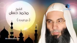 محمد حسان - حق الزوجة