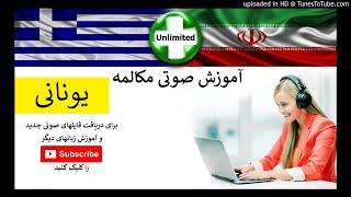 آموزش مکالمه فارسی به یونانی020