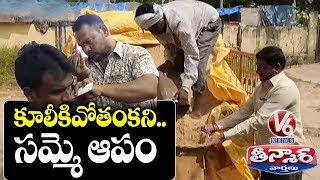 TSRTC Employees Turns Part Time Workers   Teenmaar News  Telugu News