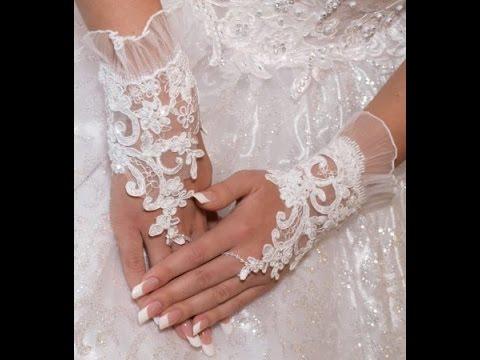 Свадебные Перчатки - 2017 Мода - Стиль / Wedding Gloves