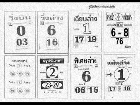 เลขเด็ด หวยซอง 16 พฤษภาคม 2554