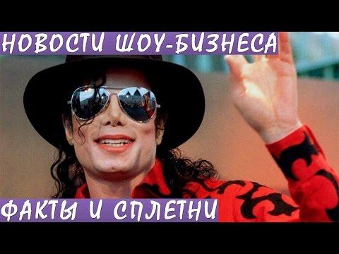 Видео: Личный врач Майкла Джексона обнародовал скандальные подробности из жизни звезды. Новости шоу-бизнеса