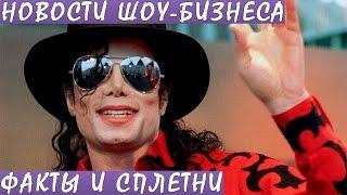 Личный врач Майкла Джексона обнародовал скандальные подробности из жизни звезды. Новости шоу-бизнеса