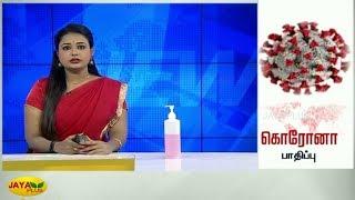 Jaya Plus News @ 9 AM | காலை 9 மணி செய்திகள் | Dt - 09.04.2020 | Jaya Plus