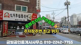 《부동산통》의정부 신곡 동오마을 상가 임대.월세 보증금…
