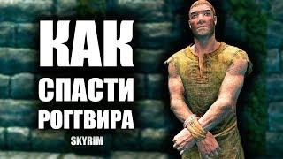 Skyrim - МИССИЯ СПАСТИ РОГГВИРА!