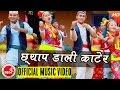 Download New Nepali Lok Dohori 2073   Jhappa Dali Katera - Ramji Khand & Samjhana Magar   Ft.Shankar B.C MP3 song and Music Video