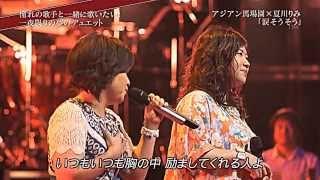 「涙そうそう」 夏川りみ 馬場園 三線新良幸人 憧れの歌手と一緒に歌い...