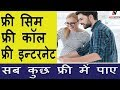 Aerovoyce:How to Get Free Voice Call   Internet   Sim    How to order Aerovoyce Sim Card free online