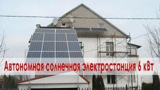 Солнечная электростанция купить. Автономная солнечная электростанция 6 кВт(, 2015-08-13T06:48:29.000Z)