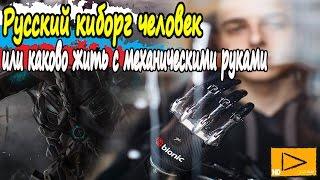 КИБОРГ X НЕ ОФИЦИАЛЬНЫЙ ТРЕЙЛЕР/русский киборг человек,или каково жить с механическими руками.