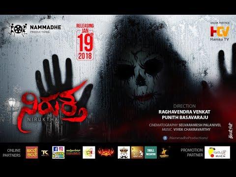 Niruktha-Suspense Thriller Teaser