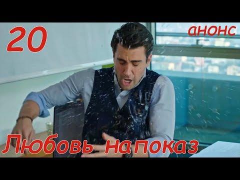 20 серия Любовь напоказ анонс фрагмент субтитры HD trailer Afili Aşk (English subtitles)