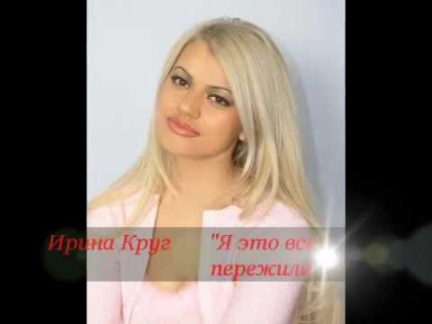 Клип Ирина Круг - Я все уже пережила