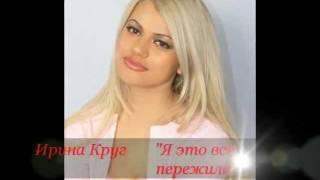 """Ирина Круг """"Я все уже пережила'."""