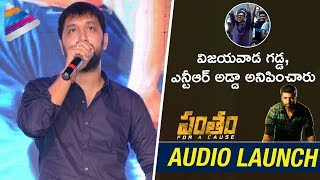 Director Bobby about Vijayawada and Guntur Fans | Pantham Audio Launch | Gopichand | Mehreen