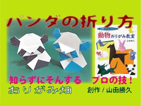 ハート 折り紙:折り紙 動物の折り方-youtube.com