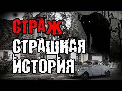 Страж - Страшная история на ночь