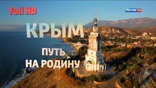 """""""Крым. Путь на Родину."""" док.фильм (Full HD)"""