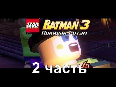 Прохождение LEGO Batman 3: Покидая Готэм на PS4 - часть 2