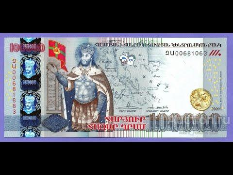 Обзор банкнот Армении