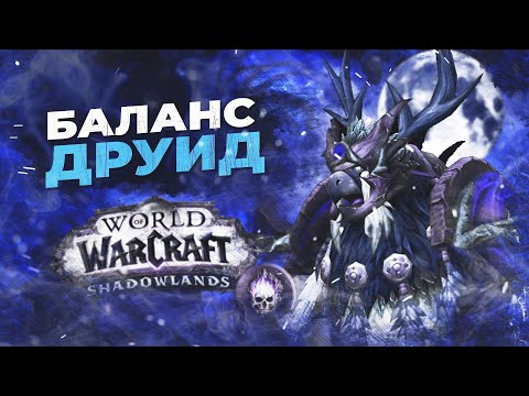 ИЗИ БУРСТ!!! Гайд Баланс друид (Мункин  Сова) 9.0.2 - World of Warcraft Shadowlands