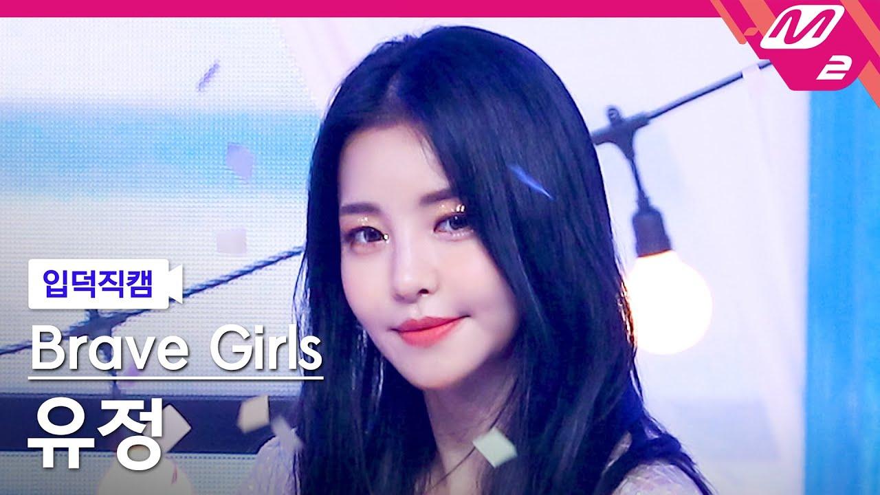 [입덕직캠] 브레이브걸스 유정 직캠 4K '치맛바람 (Chi Mat Ba Ram)' (Brave Girls YUJEONG FanCam) | @MCOUNTDOWN_2021.6.17