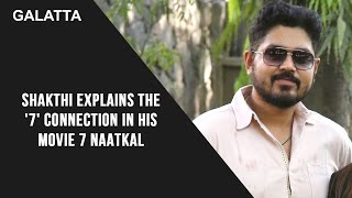 Shakthi explains the '7' connection in his movie 7 Naatkal