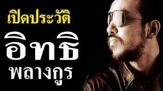 เปิดประวัติ อิทธิ พลางกูร อีกหนึ่งในตำนานวงการเพลงไทย เจ้าของฉายา กีต้าร์บัลลาร์ด