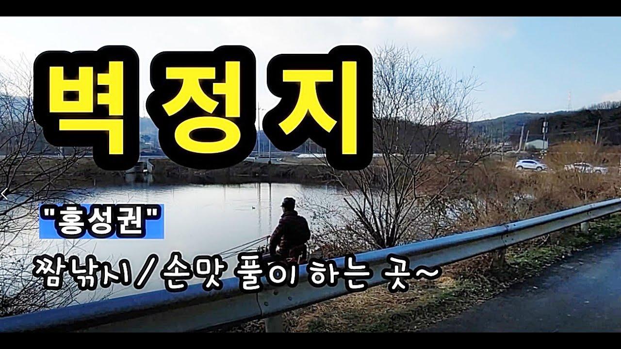 [홍성]_ 벽정지 / 짬낚시, 손맛 풀이 하는 곳 / 충남 홍성군 구항면 대정리 36-1