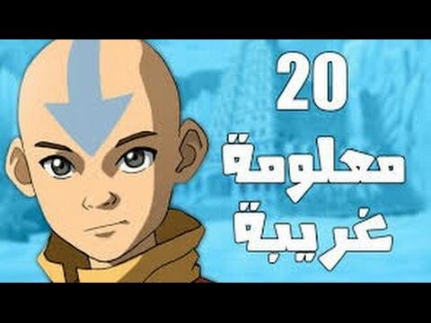 افاتار اسطورة انج الجزء الثالث الحلقة 1 مدبلج كرتون عربي