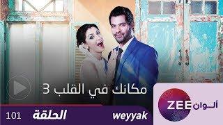 مسلسل مكانك في القلب 3 - حلقة 101 - ZeeAlwan