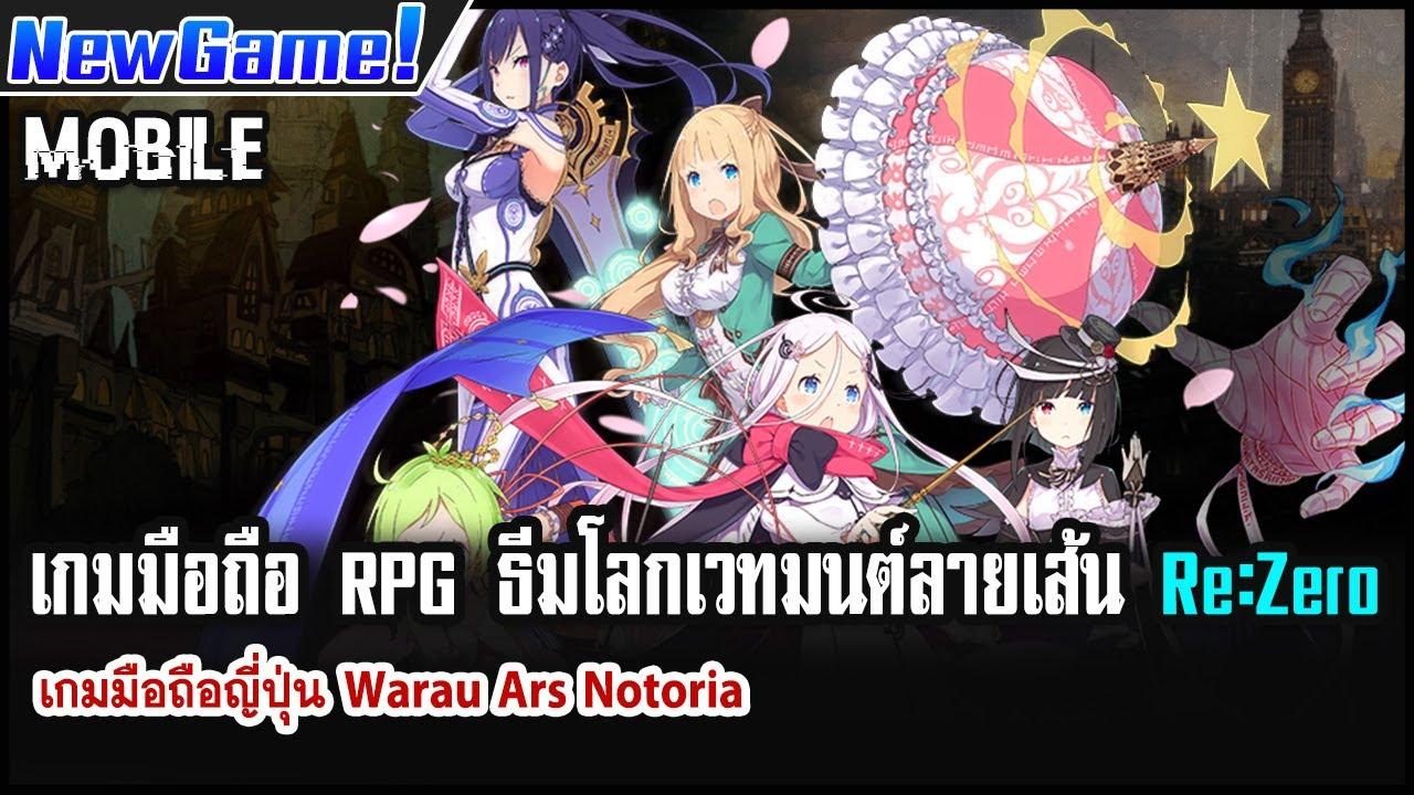 Warau Ars Notoria(JP) เกมมือถือ RPG ธีมโลกเวทมนต์ จากผู้ออกแบบตัวละคร Re:Zero