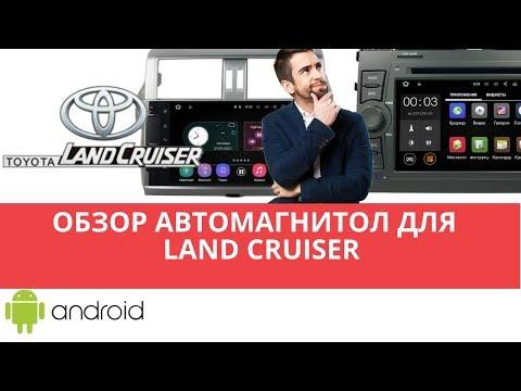 Штатная магнитола Прадо Ленд Крузер морозостойкая на андроиде 8 нового поколения 2019 года